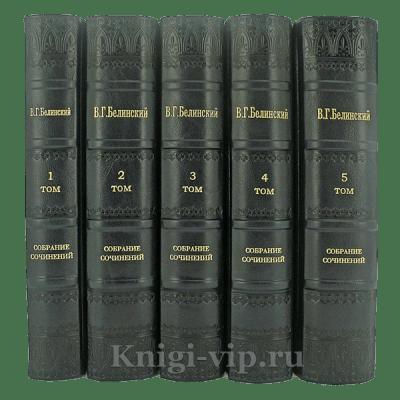 Виссарион Белинский. Собрание сочинений в 9 томах
