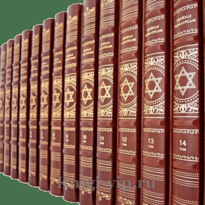 Еврейская энциклопедия Брокгауза и Ефрона в 16 томах