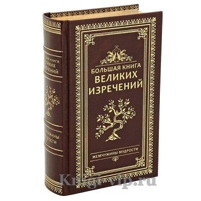 Большая книга великих изречений. Терри Бревертон