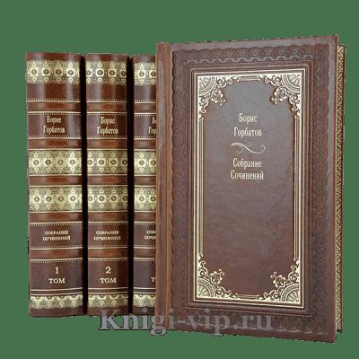 Борис Горбатов. Собрание сочинений в 4 томах