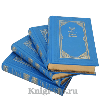 Георгий Гулиа. Собрание сочинений в 4 томах