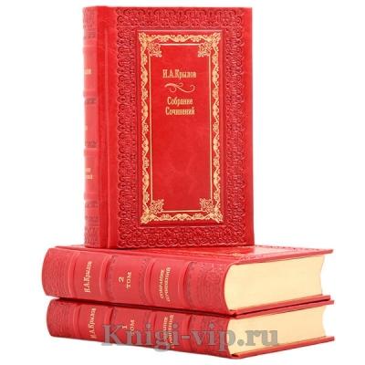 И. А. Крылов. Полное собрание сочинений в 3 томах