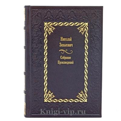 Николай Зенькович. Собрание произведений в 45 томах