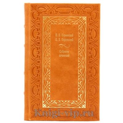 И. В. Киреевский, П. В. Киреевский. Полное собрание сочинений в 4 томах