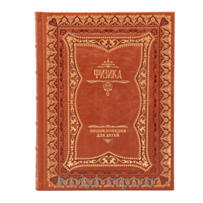 Детская энциклопедия. Физика. Аванта+