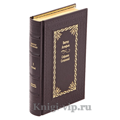 Виктор Астафьев. Собрание сочинений в 15 томах