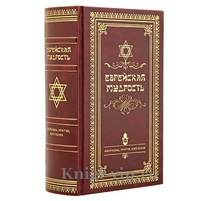 Еврейская мудрость. Афоризмы, притчи, изречения