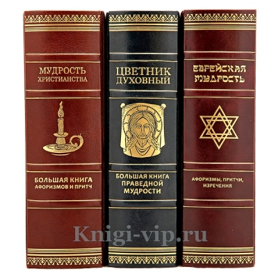 """Серия книг """"Жемчужины мудрости"""" в 3 книгах"""