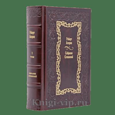 Роберт Асприн. Собрание сочинений в 3 томах