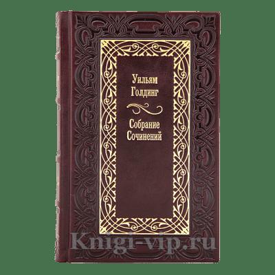 Уильям Голдинг. Собрание сочинений в 4 томах