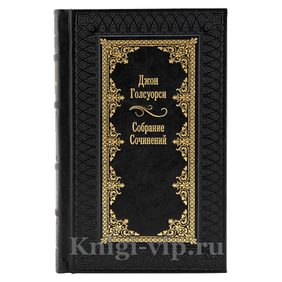 Джон Голсуорси. Собрание сочинений в 16 томах