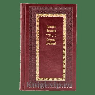 Григорий Бакланов. Собрание сочинений в 5 томах