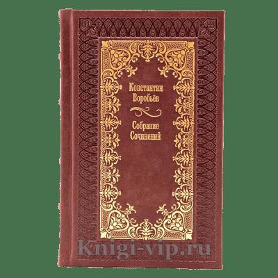Константин Воробьев. Собрание сочинений в 3 томах