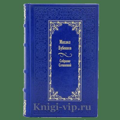 Михаил Бубеннов. Собрание сочинений в 4 томах