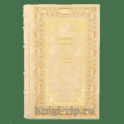 Константин Ваншенкин. Собрание сочинений в 3 томах