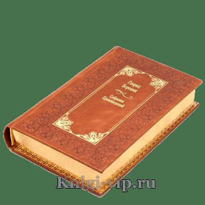 Генрих Боровик. Собрание произведений в 4 томах