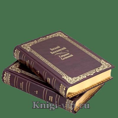 Василий Васильевский. Избранные труды по истории Византии в 2 книгах