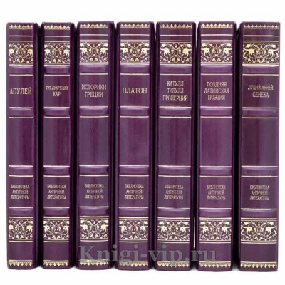 Библиотека античной литературы (комплект из 31 книги)