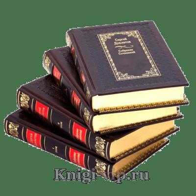 Сергей Довлатов. Собрание сочинений в 4 томах