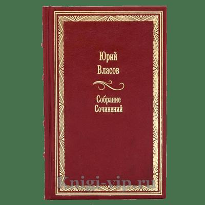 Юрий Власов. Собрание сочинений 15 томах