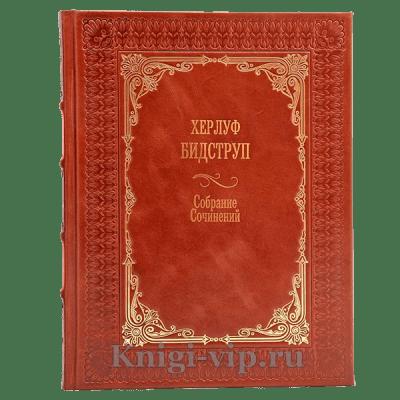 Херлуф Бидструп. Собрание рисунков в 4 томах