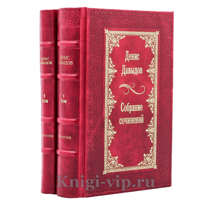 Денис Давыдов. Собрание сочинений в 2 томах