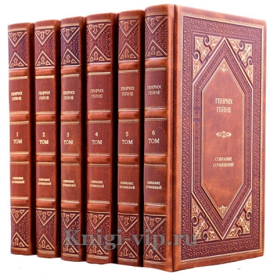 Генрих Гейне. Полное собрание сочинений в 6 томах