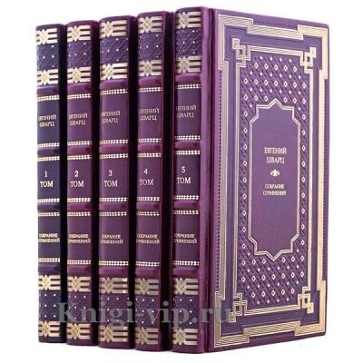 Евгений Шварц. Собрание сочинений в 5 томах