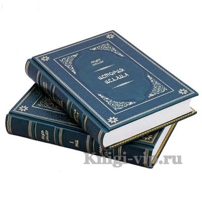 История ислама в 2 книгах. Август Мюллер.