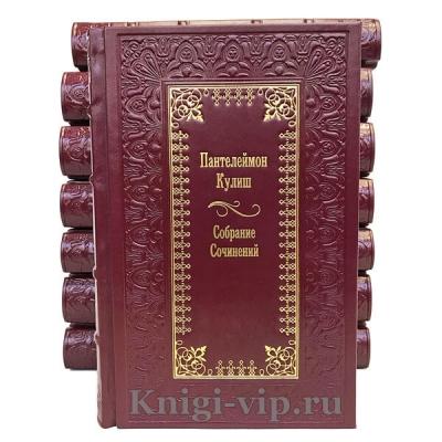 Пантелеймон Кулиш. Собрание сочинений в 4 томах (9 книг)