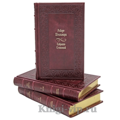 Роберт Штильмарк. Собрание сочинений в 4 томах
