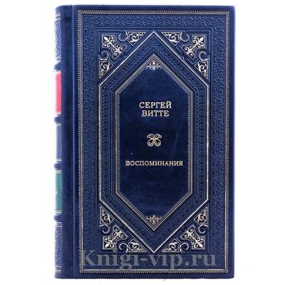 Сергей Витте. Воспоминания.  В 3 томах