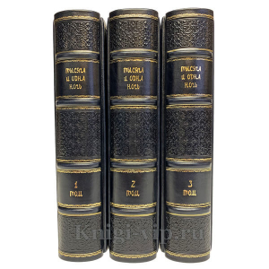 Тысяча и одна ночь. 1001 ночь. Собрание сказок в 3 томах