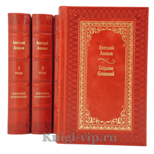 Анатолий Ананьев. Собрание сочинений в 4 томах