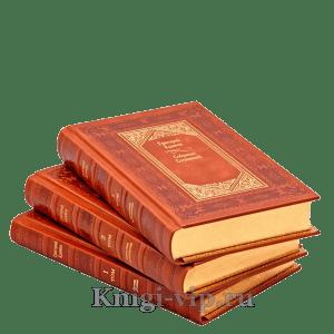 Григорий Адамов. Собрание сочинений в 3 томах