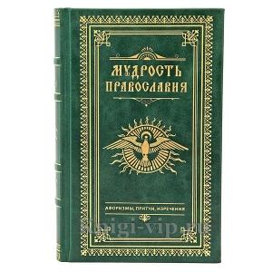 Мудрость православия. Афоризмы, притчи, изречения