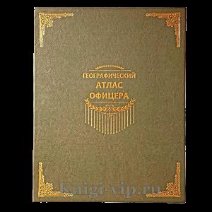 Географический Атлас Офицера (в подарочной упаковке)