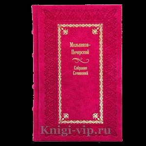 Мельников-Печерский. Полное собрание сочинений в 14 томах