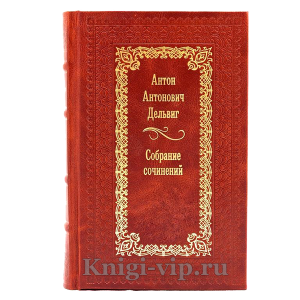 Антон Антонович Дельвиг. Сочинения