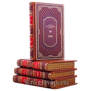 Алексей Константинович Толстой. Собрание сочинений в 4 томах