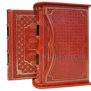 Леонардо да Винчи. Избранные произведения в 2 томах в подарочном футляре.