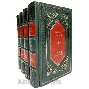Исаак Бабель. Собрание сочинений в 4 томах
