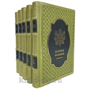 История Франции. В 3-х томах (в 5-ти книгах). Подарочное издание