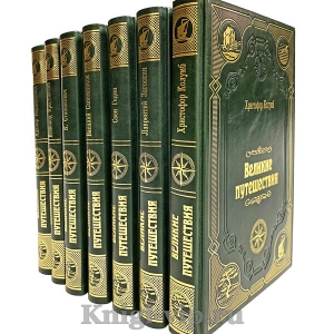 """""""Великие путешествия"""" (Серия из 36 книг)"""