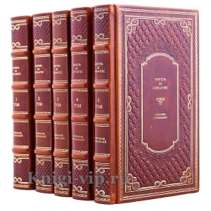 Мигель де Сервантес Сааведра. Собрание сочинений в 5 томах