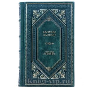Василий Шукшин. Собрание сочинений в 4-х томах