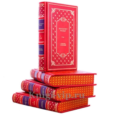 Жан-Батист Мольер. Полное собрание сочинений в 4 томах