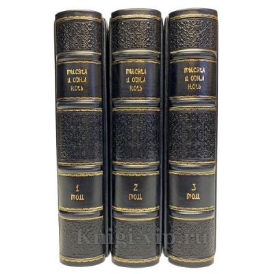 Тысяча и одна ночь. 1001 ночь. Собрание сказок в 3 томах. Книги в кожаном переплёте
