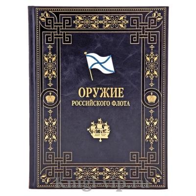 Оружие Российского флота 1696-1917