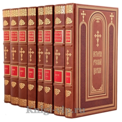 История Русской Церкви в 9 томах (11 книг)